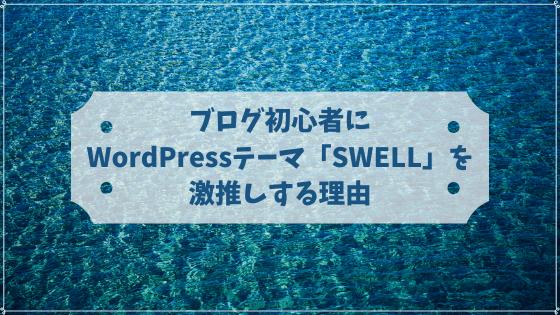 ブログ初心者にWordPressテーマ「SWELL」をおすすめする理由!便利すぎる機能や驚きの使い勝手の良さを紹介